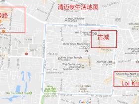 清迈夜生活指南2019